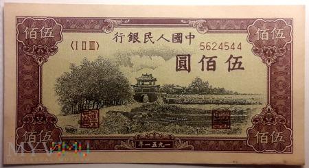 500元 1951