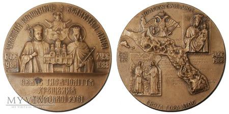 1000-lecie Chrztu Rusi Kijowskiej (Polska) 1988