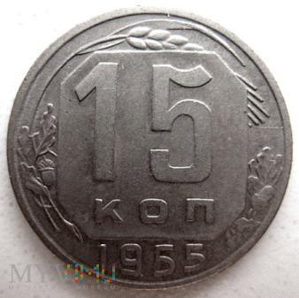 Duże zdjęcie 15 kopiejek - 1955 r. Rosja (Związek Radziecki)