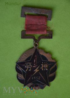 Bei Jing meritorious statesman medal 1952