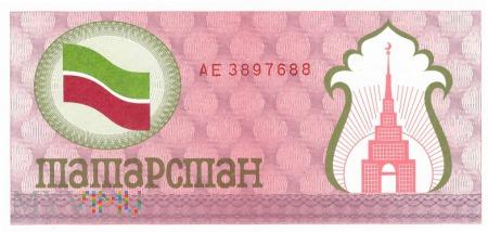 Rosja (Tatarstan) - 100 rubli (1991)