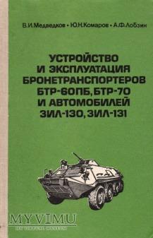 Duże zdjęcie BTR-60 BTR-70 ZIŁ-130 ZIŁ-131. Instrukcja z 1984 r