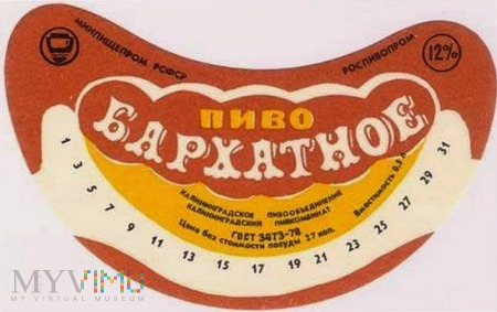 Duże zdjęcie Бархатное пиво