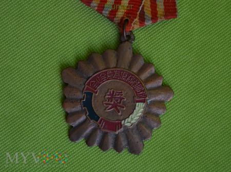 Chiński medal ? 1953.6