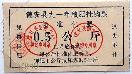 JIANGXI DE`AN 0_5/1991
