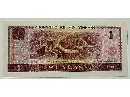 Chiny- 1 Yuan UNC
