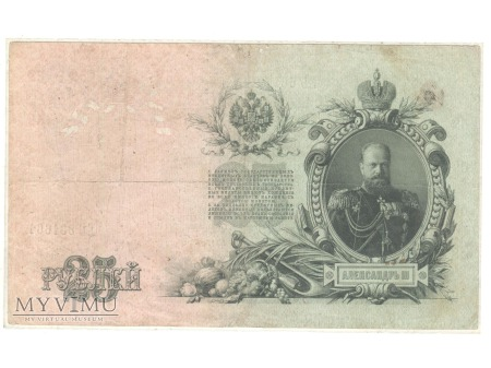 25 rubli 1909