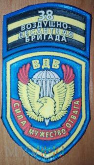 38 Brygada PD - stara