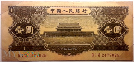 1元 1956