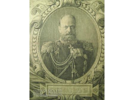 25 RUBLI - Rosja (1909)