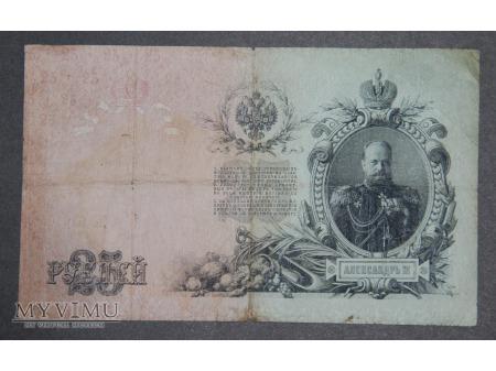 Duże zdjęcie 25 rubli