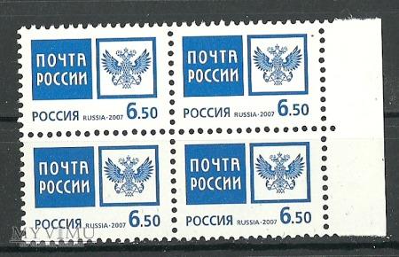 Почта России 2007