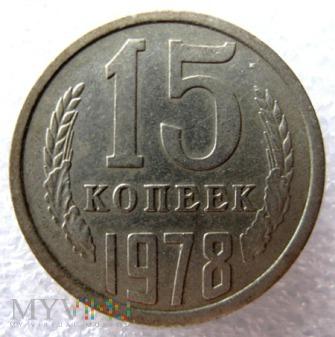Duże zdjęcie 15 kopiejek - 1978 r. Rosja (Związek Radziecki)