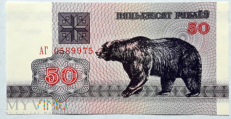 Białoruś 50 rubli 1992