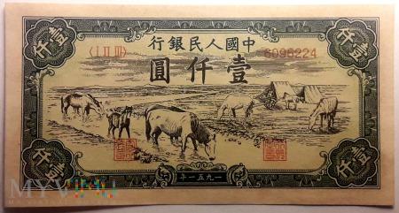 1000元 1951