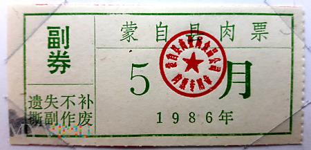 JUNNAN MENGZI 1986