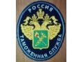 Zobacz kolekcję Urząd celny - Rosja