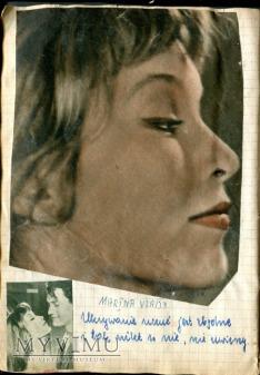 Jean Marais Marina Vlady + scrapbooking