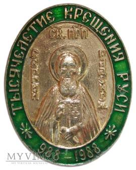 1000-lecie Chrztu Rusi odznaka 988-1988 (2)