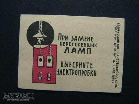 Борисовский ф/с комбинат 1966 4