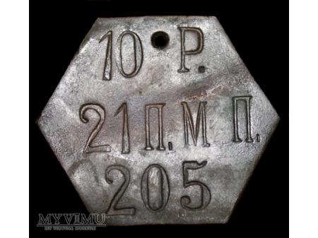 21 Muromski Pułk Piechoty 10 rota nr.205