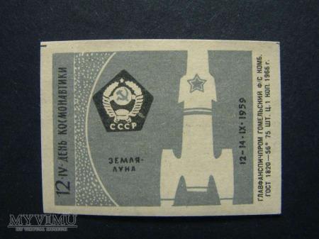День космонавтики 1966 3