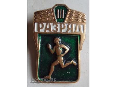 Odznaka: разряд по бегу III