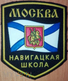 Moskiewska Szkoła Nawigacji