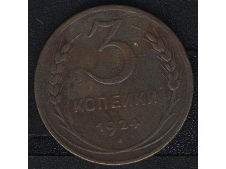 Duże zdjęcie 3 kopiejki 1924