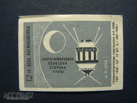 День космонавтики 1966 4