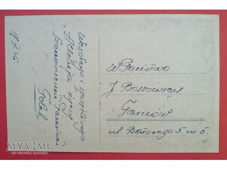 1946 WESOŁEGO ALLELUJA życzenia bazie dzwon PRL