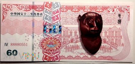 nominał 60, chiński zodiak, małpa
