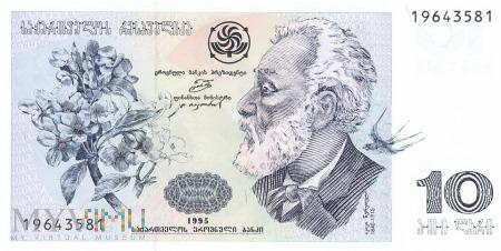 Gruzja - 10 lari (1995)