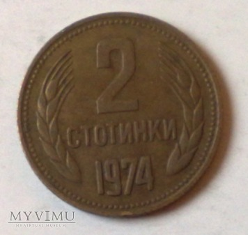 Moneta Bułgaria 2 stotinki 1974