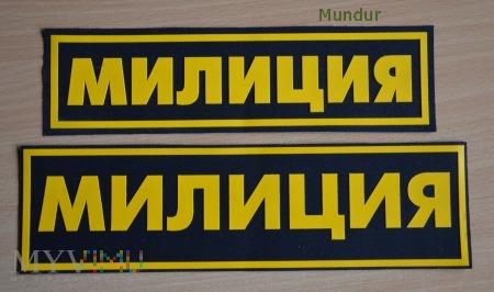 Oznaka: Milicija duża i mniejsza