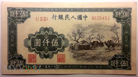 5000元 1951