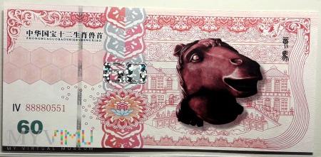 nominał 60, chiński zodiak,koń