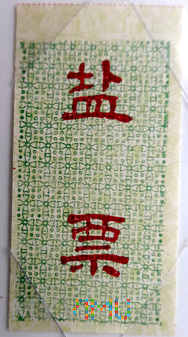 JIANGXI NANCHANG x/1989