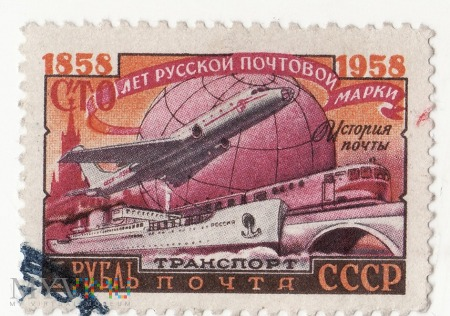 Stulecie rosyjskigo znaczka pocztowego 1958
