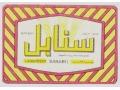 Zobacz kolekcję Etykiety - Arabia Saudyjska, SA