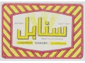 Etykiety - Arabia Saudyjska, SA