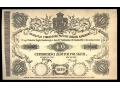 Czterdzieści złotych, 1863