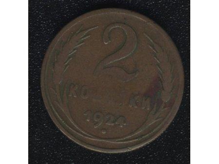Duże zdjęcie 2 kopiejki 1924