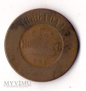 5 kopiejek 1880 rok