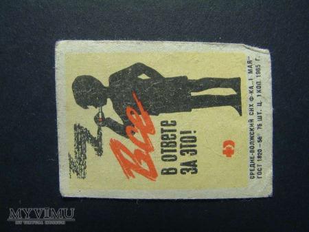 дела Советского Красного Креста 1965 1
