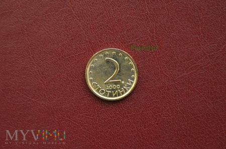 Moneta bułgarska: 2 stotinki