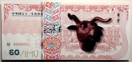 nominał 60, chiński zodiak, koza