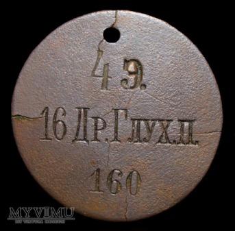 Duże zdjęcie 16 Głuchowski Pułk Dragonów 4 Szwadron nr 160