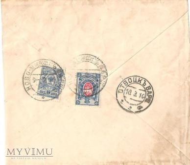 Koperta listowa Nowo Mińsk-Otwock
