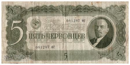 Duże zdjęcie ZSRR - 5 czerwońców (1937)